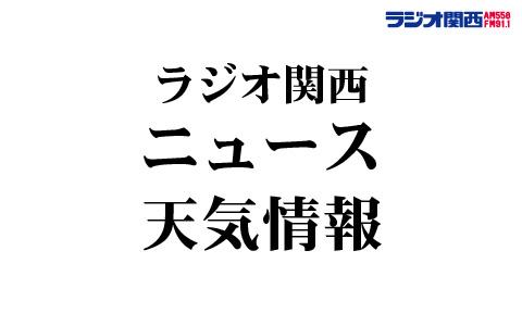 ラジオ関西ニュース・天気情報