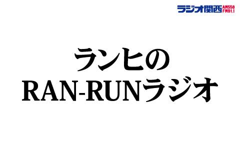 【終】ランヒのRAN-RUNラジオ
