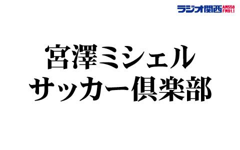 宮澤ミシェル サッカー倶楽部