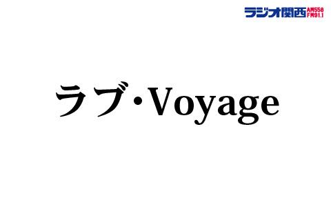 ラブ・Voyage