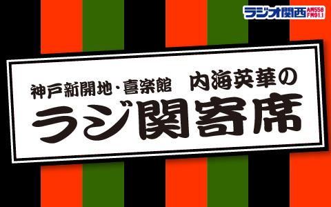 神戸新開地・喜楽館 内海英華のラジ関寄席