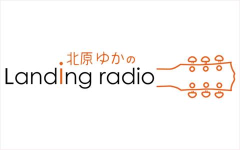 """北原ゆかの""""Landing radio"""""""
