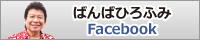ばんばひろふみFacebook