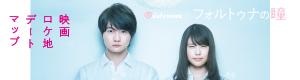 date.KOBE × フォルトゥナの瞳 映画ロケ地デートマップ
