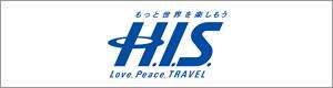 H.I.S. 関西発バス旅行HP