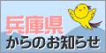兵庫県からのお知らせ