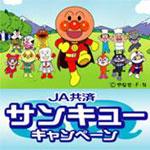 JA共済キャンペーン