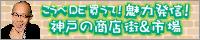 魅力発信!神戸の商店街&市場