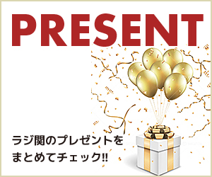 Present List - ラジオ関西プレゼント情報 -
