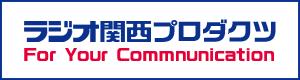 ラジオ関西プロダクツ