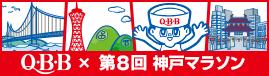 六甲バター×第8回神戸マラソンスペシャルサイト