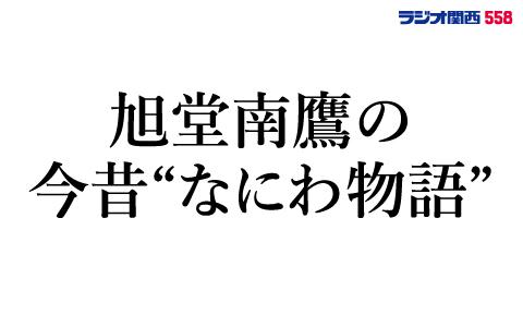 """旭堂南鷹の今昔""""なにわ物語"""""""