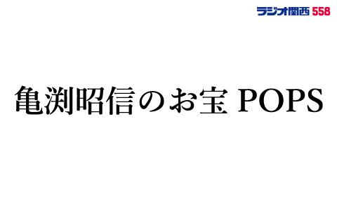 亀渕昭信のお宝POPS