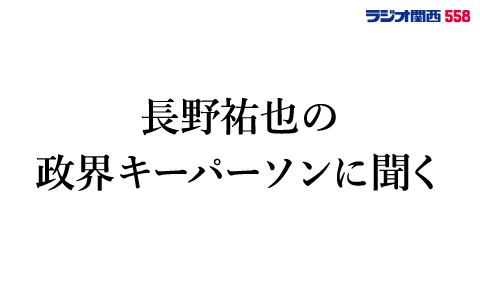 長野祐也の政界キーパーソンに聞く