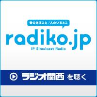 radikoでラジオ関西を聞く