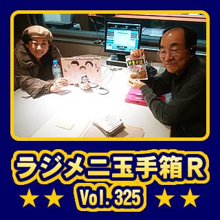ラジメニ玉手箱R Vol.325