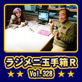 ラジメニ玉手箱R Vol.328