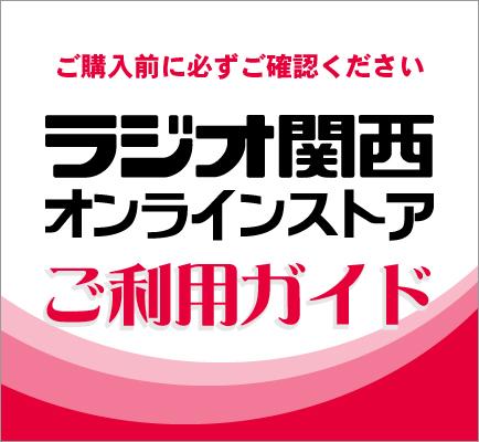 【ラジオ関西オンラインストア】ご利用ガイド