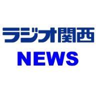 ラジオ関西ニュース
