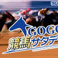 GOGO競馬サタデー!