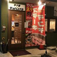 甲子園テッパンメシ (写真:ラジオ関西)