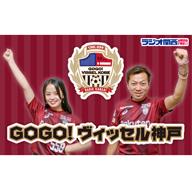 ラジオ関西『GOGO!ヴィッセル神戸』