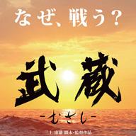 「史実として、この人をもっと解明したい」三上監督の強い思いが描かれた映画「武蔵-むさし-」