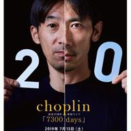結成20周年の実力派コント師、チョップリン 冠番組について、小林「心地いいラジオに」 西野「その前にもっとボケろや!」