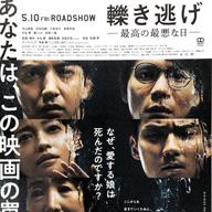 水谷豊監督・脚本の映画「轢き逃げ-最高の最悪な日-」、5月10日から公開 感情を揺さぶる人間ドラマ