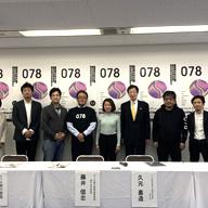 神戸の参加型イベント「078」今年も開催 神戸が生んだクロスメディアイベント 今年のテーマは「風穴(かざあな)」(ラジオ関西ニュース)