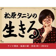 事故物件住みます芸人 松原タニシの新番組スタート