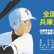 高校野球選手権
