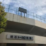 明石トーカロ球場