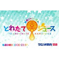 ラジオ関西『関西ジャニーズJr.とれたて関ジュース』