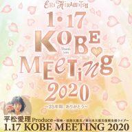 1.17 KOBE MEETING 2020~25年間、ありがとう~