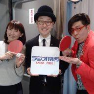 株式会社Tマーケティングの浅賀康彦さんは、2018年に生まれたばかりの卓球Tリーグの会場をお客さんでいっぱいにするのがお仕事だ。1月13日にラジオ関西の番組に出演し、東京から関西に営業に来た時のエピソードなどを語った。
