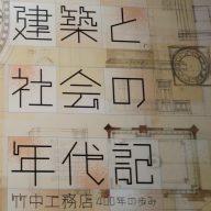 竹中工務店400年のあゆみ