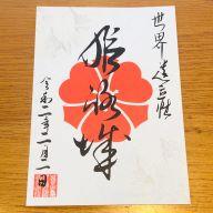 「姫路城入城記念書(御城印)」