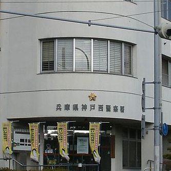 神戸西警察署