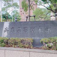 兵庫県警本部(神戸市中央区)