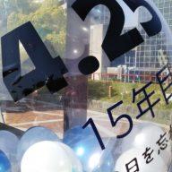 JR福知山線脱線事故15年