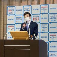 久元・神戸市長