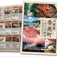 香美町ふるさと納税返礼品カタログ