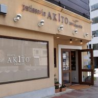 「patisserie AKITO(パティスリーアキト)」