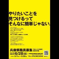 2020年兵庫県職員募集のポスター。キャッチコピーの文字が少しはみ出したデザインに(兵庫県提供)