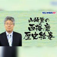 『山崎整の西播磨歴史絵巻』
