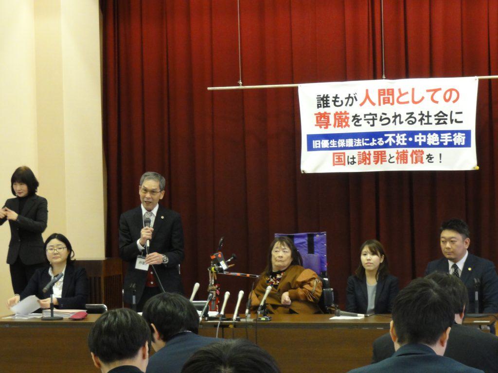 優生保護法訴訟・兵庫弁護団