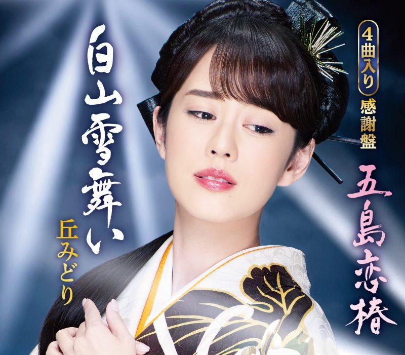 五島恋椿/白山雪舞い【感謝盤】