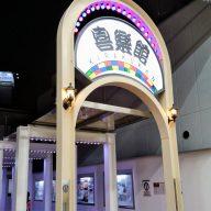 神戸新開地・喜楽館