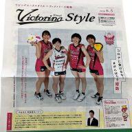 「Victorina Style(ヴィクトリーナスタイル)」
